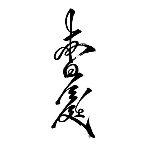 honjitsunoniwa_logo