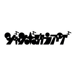 jumbokaraage_logo