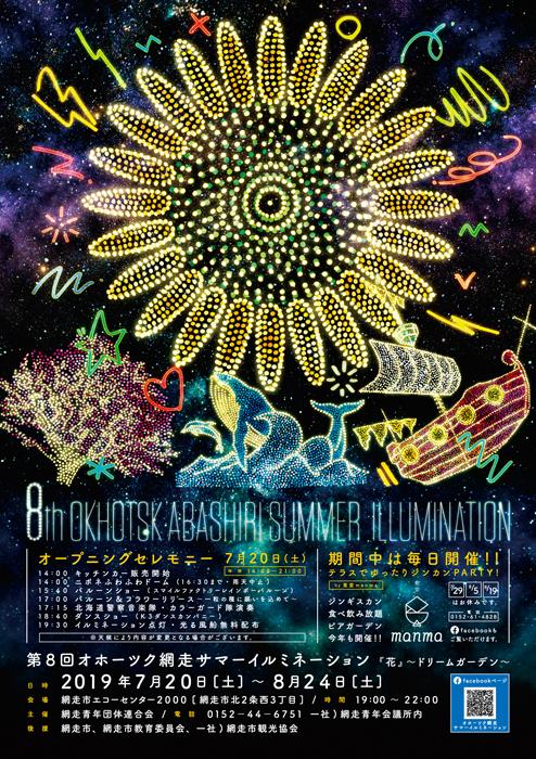 summer_illumination