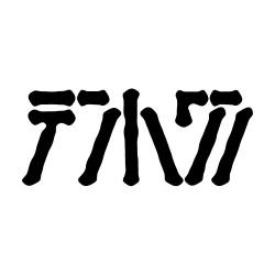 テントワン